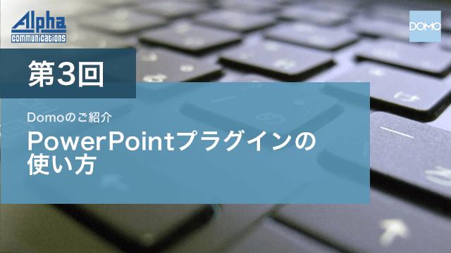 第3回 PowerPointプラグインの使い方